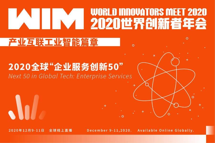 《2020全球企业服务创新TOP50》榜单将发布