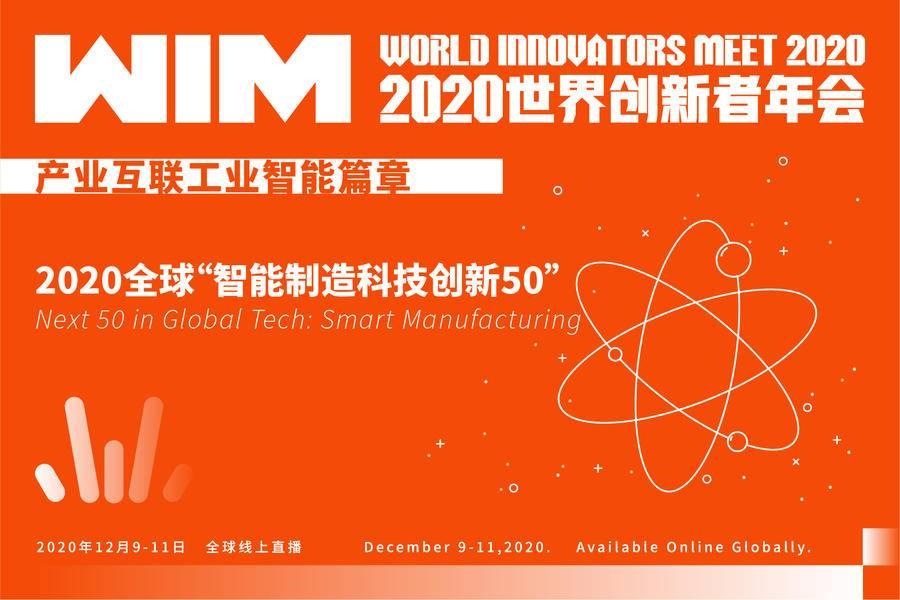 《2020全球智能制造创新TOP50》榜单将发布
