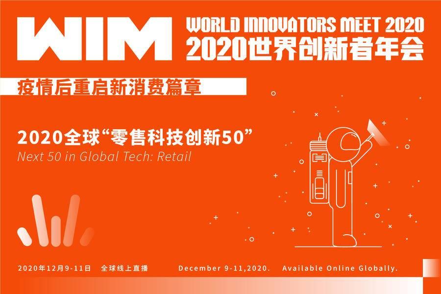 《2020全球零售科技创新TOP50》榜单将发布