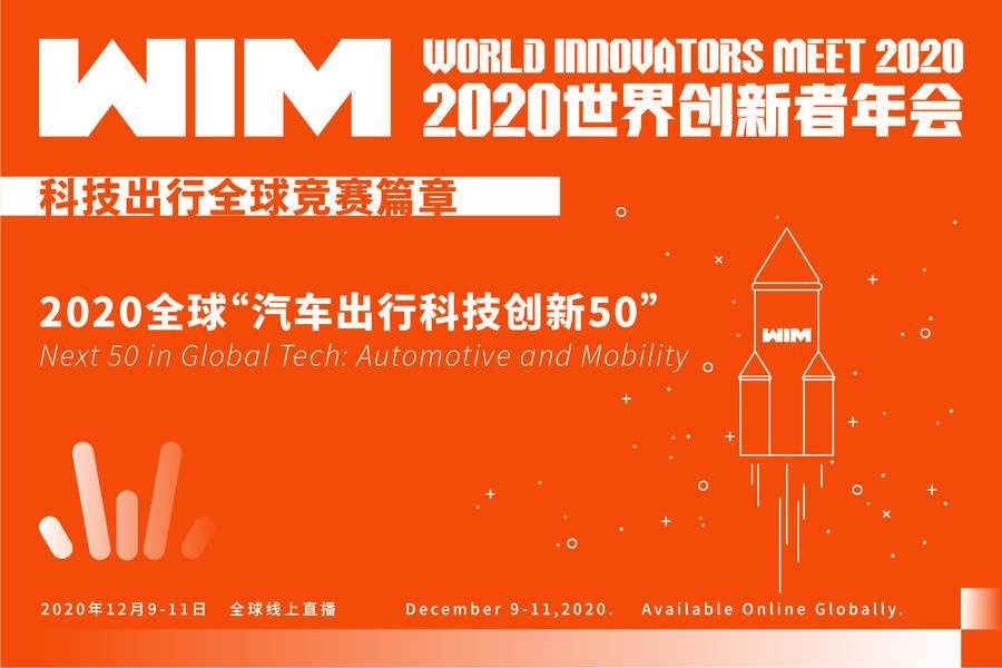 《2020全球汽车出行科技创新50》榜单即将发布