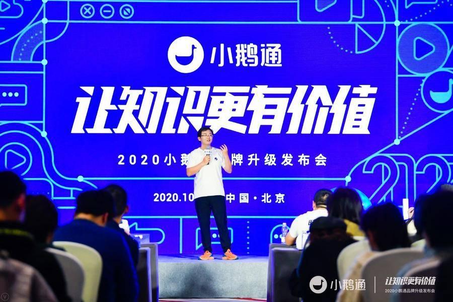"""小鹅通获数亿元C轮融资,开启""""数字化工具""""新定位"""