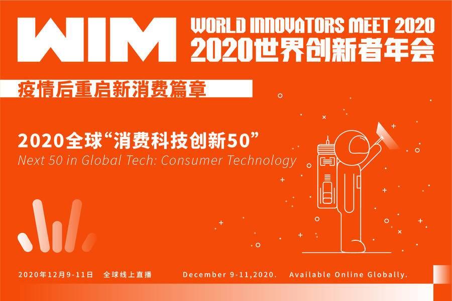 《2020全球消费科技创新TOP50》榜单将发布