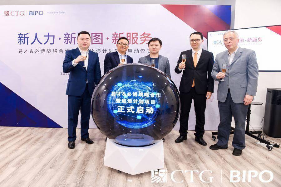 易才集团近亿元战略投资必博,双方携手共筑全球化服务新版图