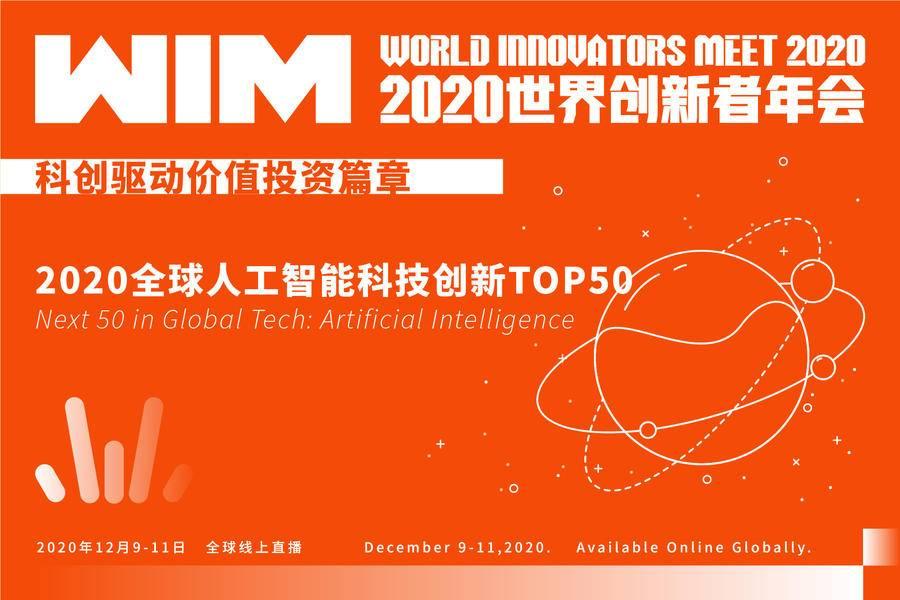 《2020全球人工智能科技创新50》榜单将发布