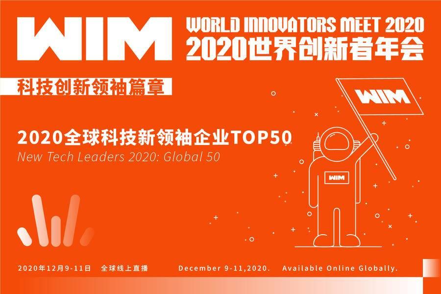 《2020全球科技新领袖企业50》榜单将发布