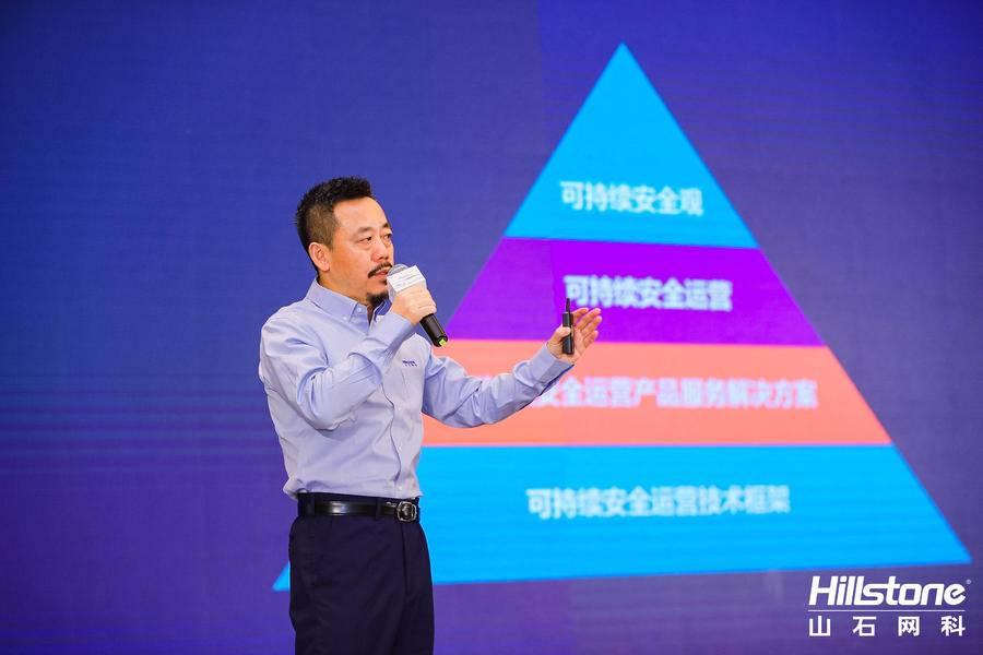 山石网科董事长罗东平:企业安全运营需多元产品支撑