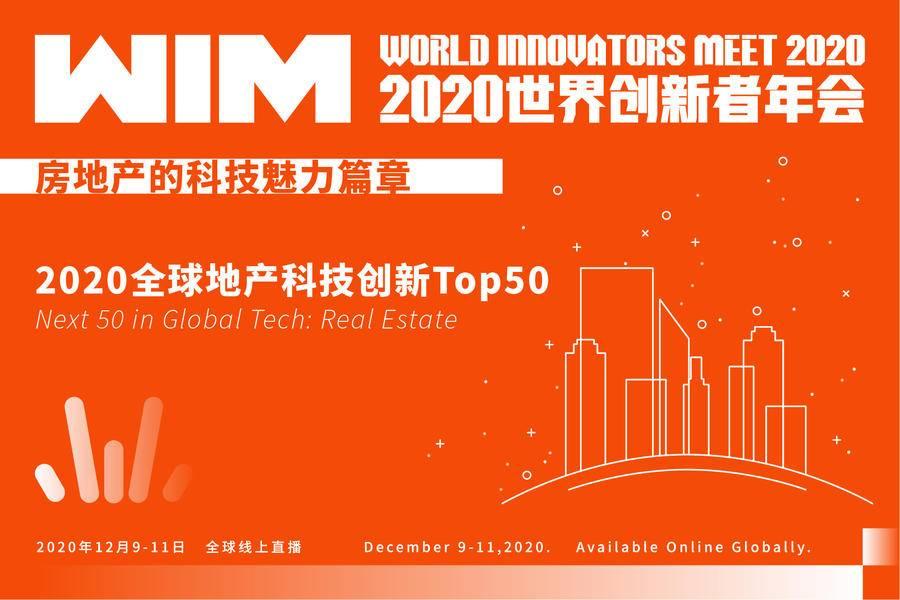 全球地产科技创新Top50榜单预热