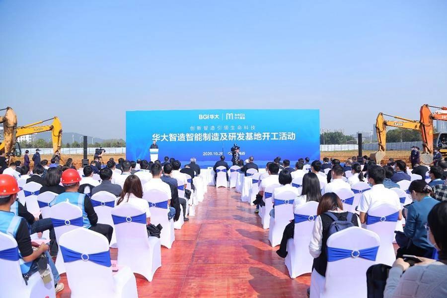 投资24亿!华大智造智能制造及研发基地在武汉开工