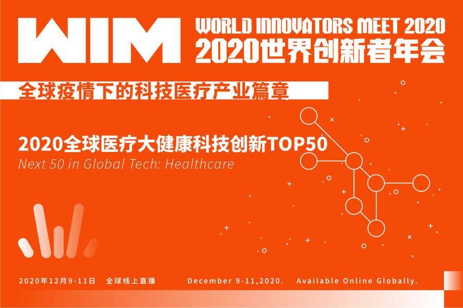 《2020全球医疗大健康科技创新50》榜单将发布