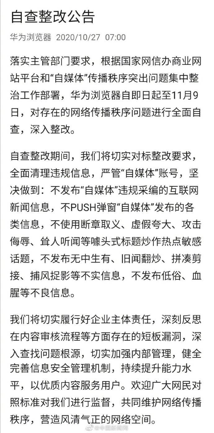 华为涉猎器10月27日发布《自查整改公告》.jpg