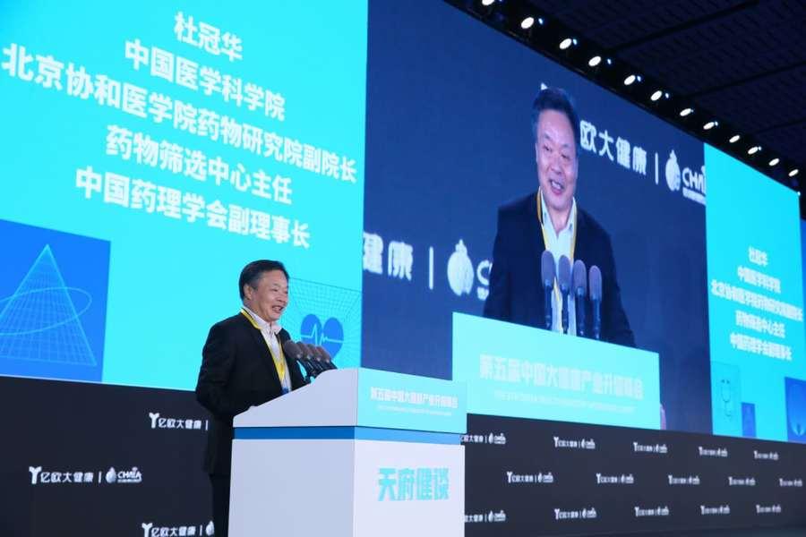 中国药理学会副理事长杜冠华:创新药物研发战略方向