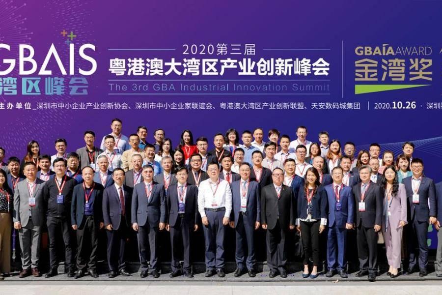 第三届粤港澳大湾区产业创新峰会圆满举行