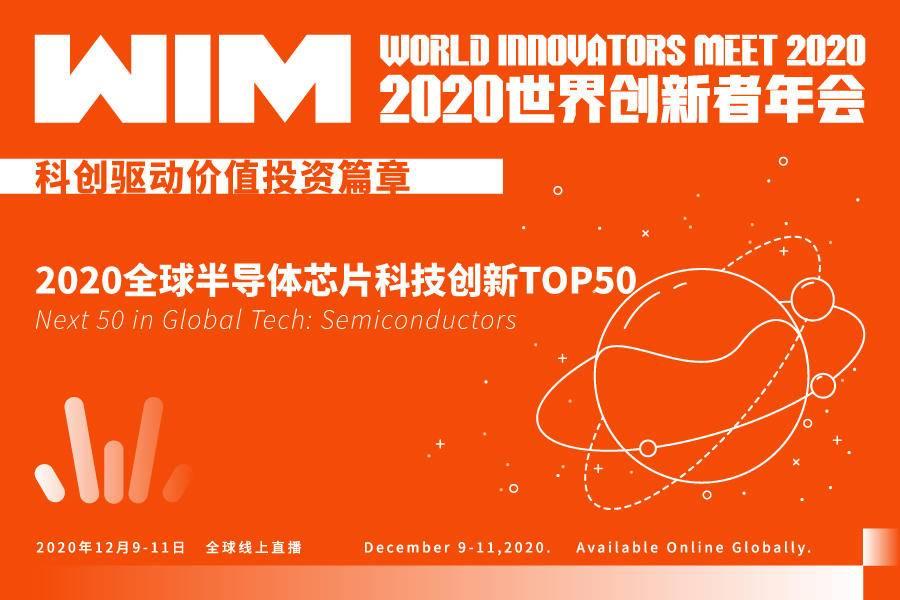 《2020全球半导体芯片科技创新50》将发布