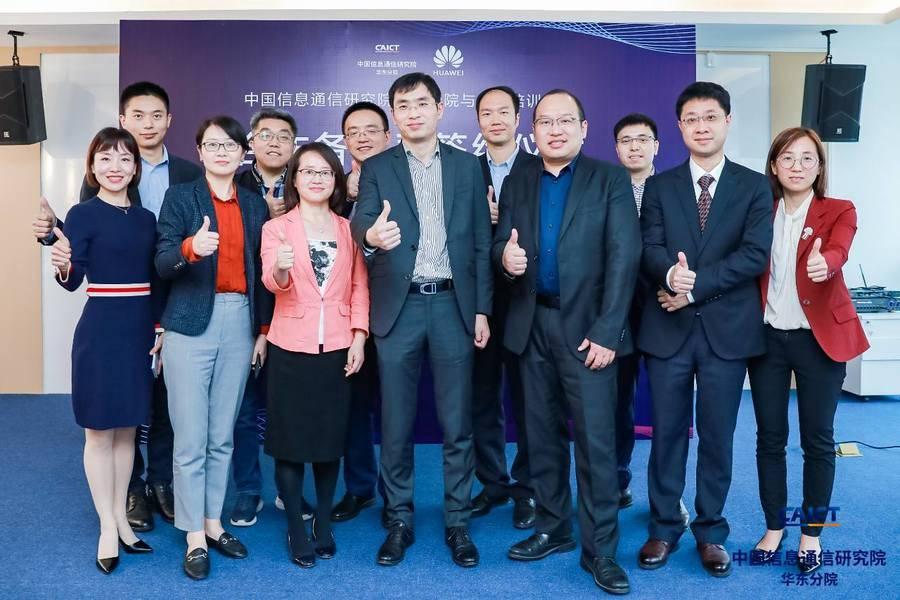 中国信通院华东分院与华为培训学院签订合作备忘录