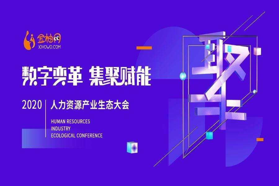 金柚网亮相中国(浙江)人博会