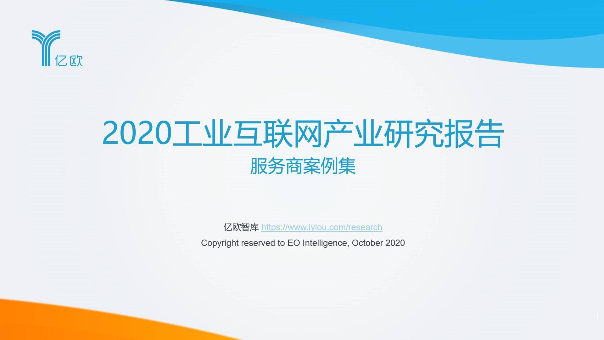 2020工业互联网产业�镅芯勘ǜ妗�―服↓务商案例集