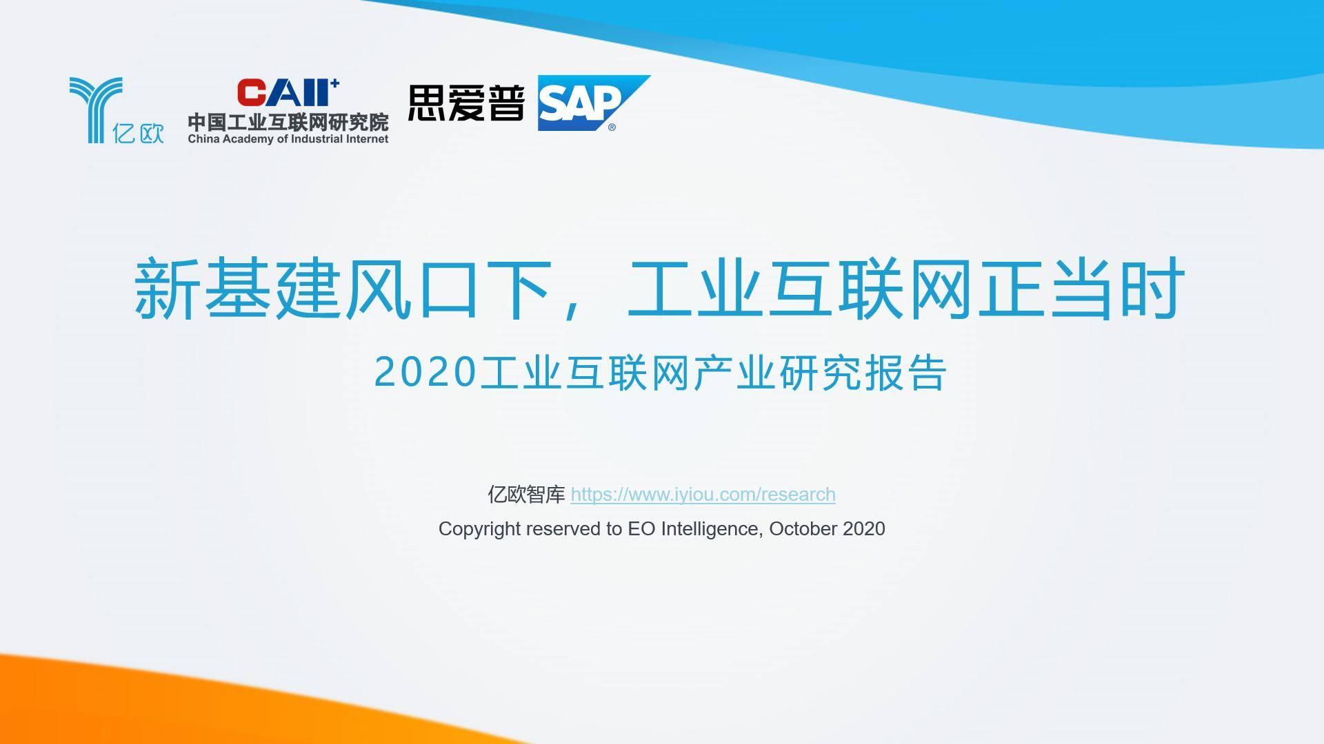2020工业互联网产业研究报↑告