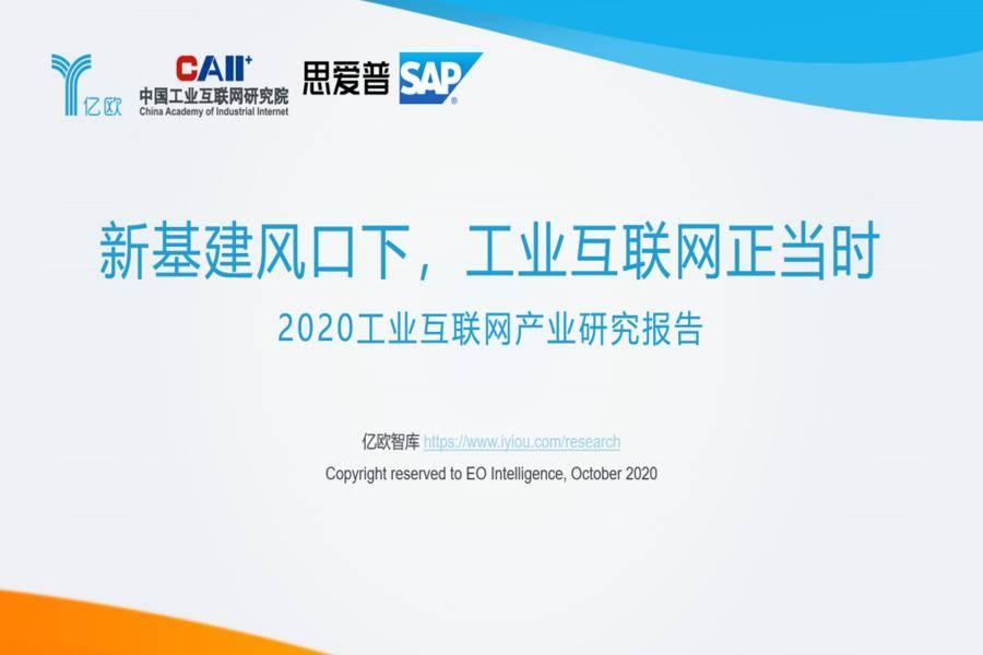 《2020工业互联网产业研究报告》发布