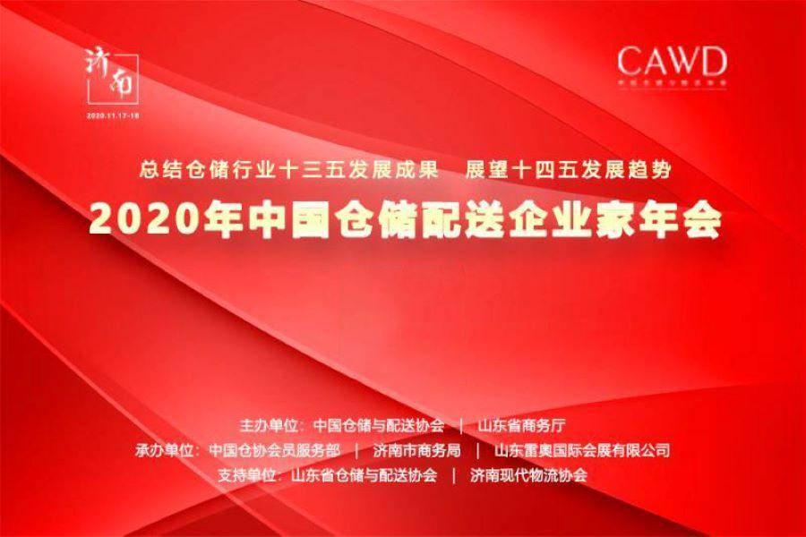 2020年中国仓储配送企业家年会将在济南举行