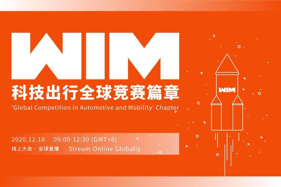 """科创重构产业未来丨WIM2020""""科技出行""""篇章"""