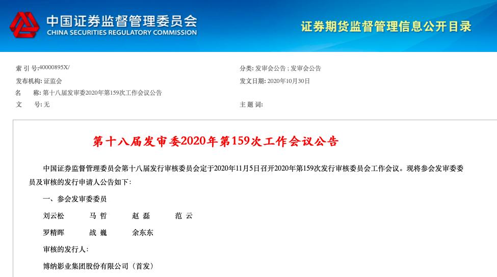 证监会网站截图.png