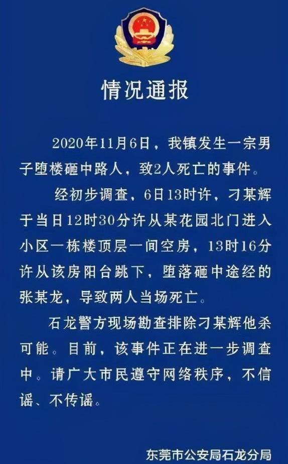 东莞市公安局石龙分局.jpg