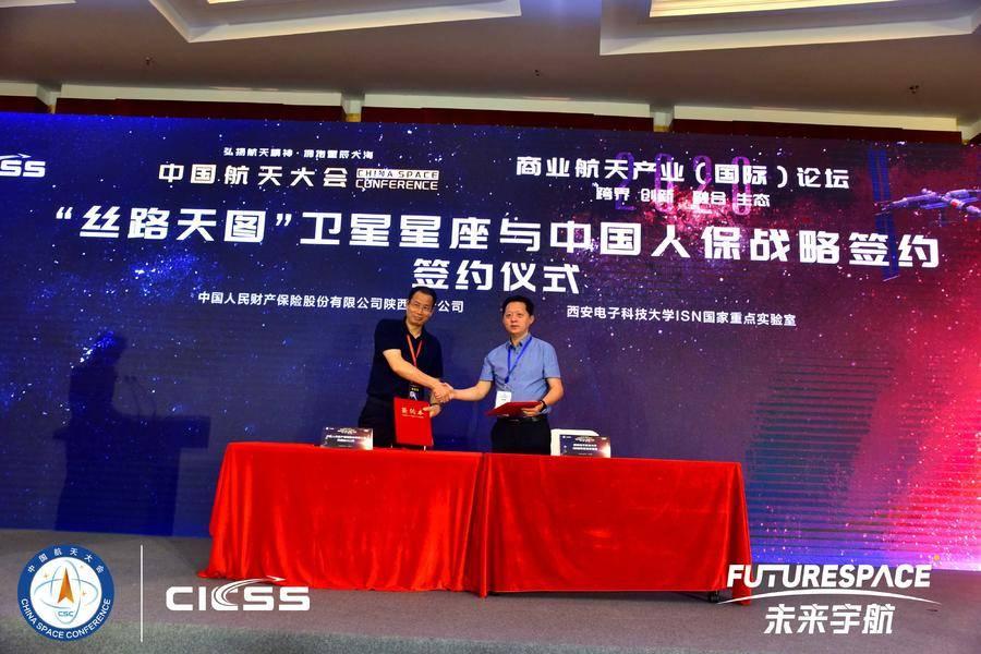 """""""丝路天图""""首发星2021年发射,中国人保助力航天产业发展"""