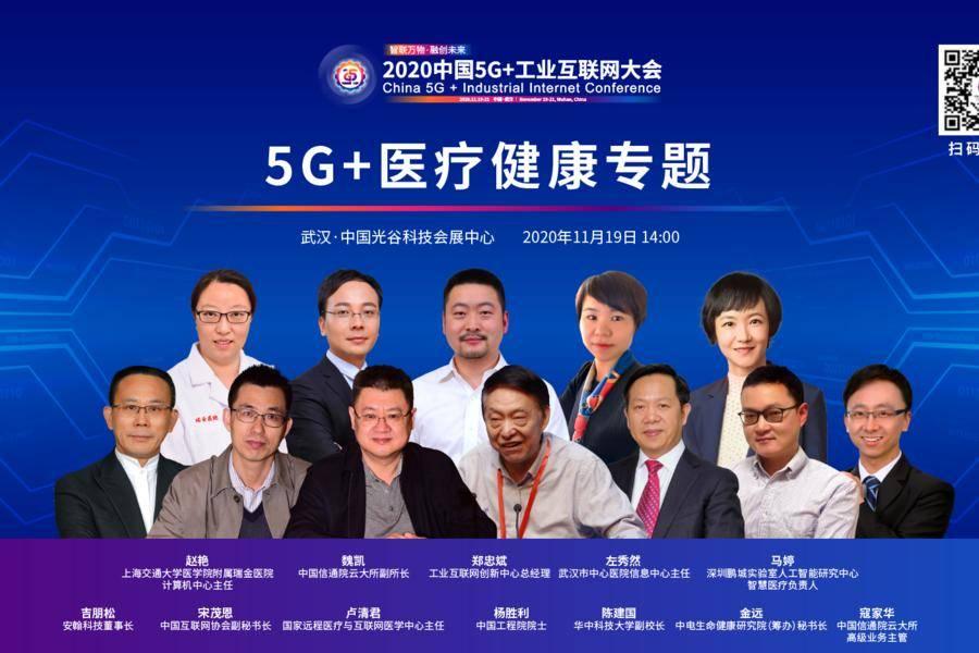 2020中国5G+工业互联网大会