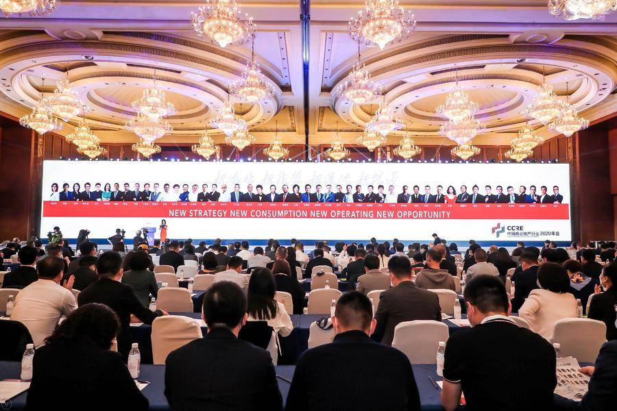 商业地产峰会