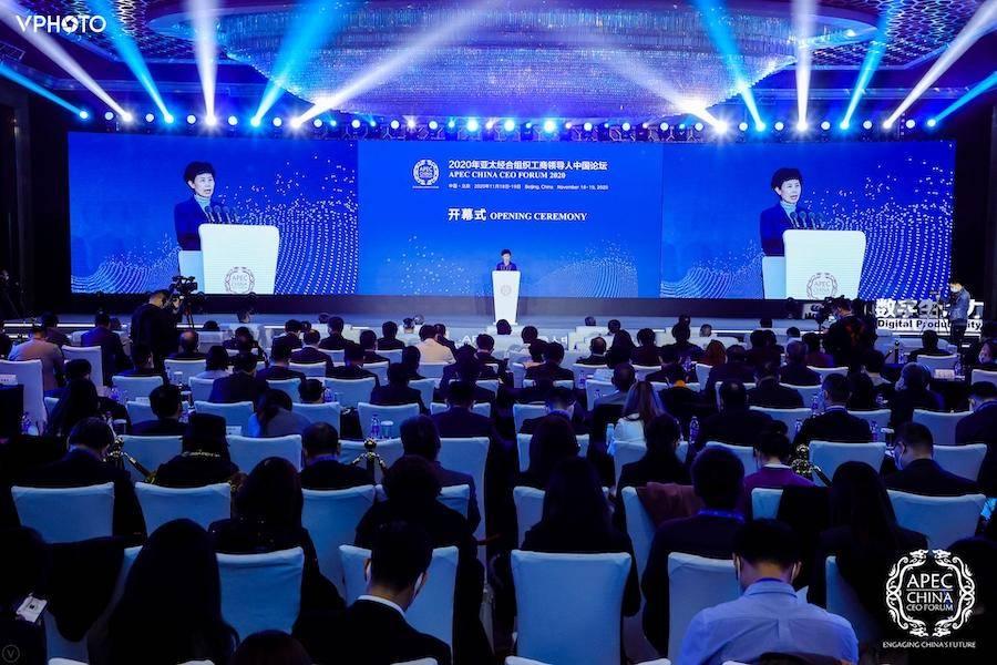APEC工商领导人峰会中国论坛