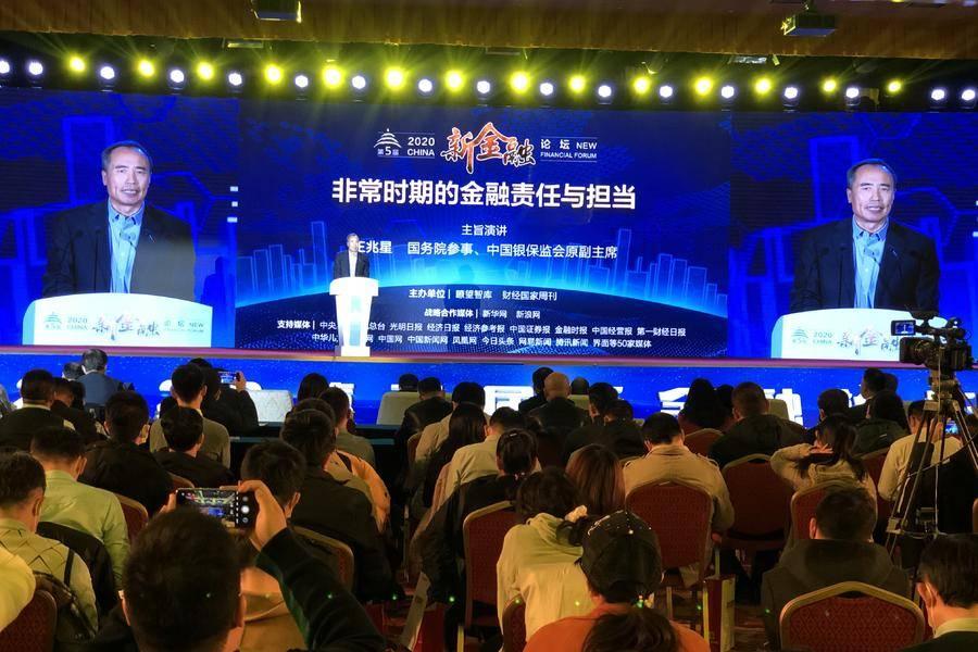 银保监会原副主席王兆星:十四五时期,九方面提高中国金融核心竞争力