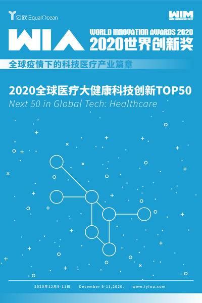 WIA2020 | 全球医疗大健康科技创新TOP50