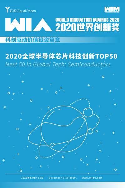 WIA2020 | 2020全球半导体芯片科技创新TOP50