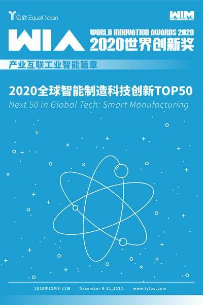 WIA2020 | 全球智能制造科技创新TOP50