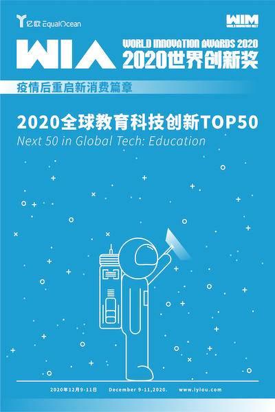 WIA2020 | 全球教育科技创新TOP50