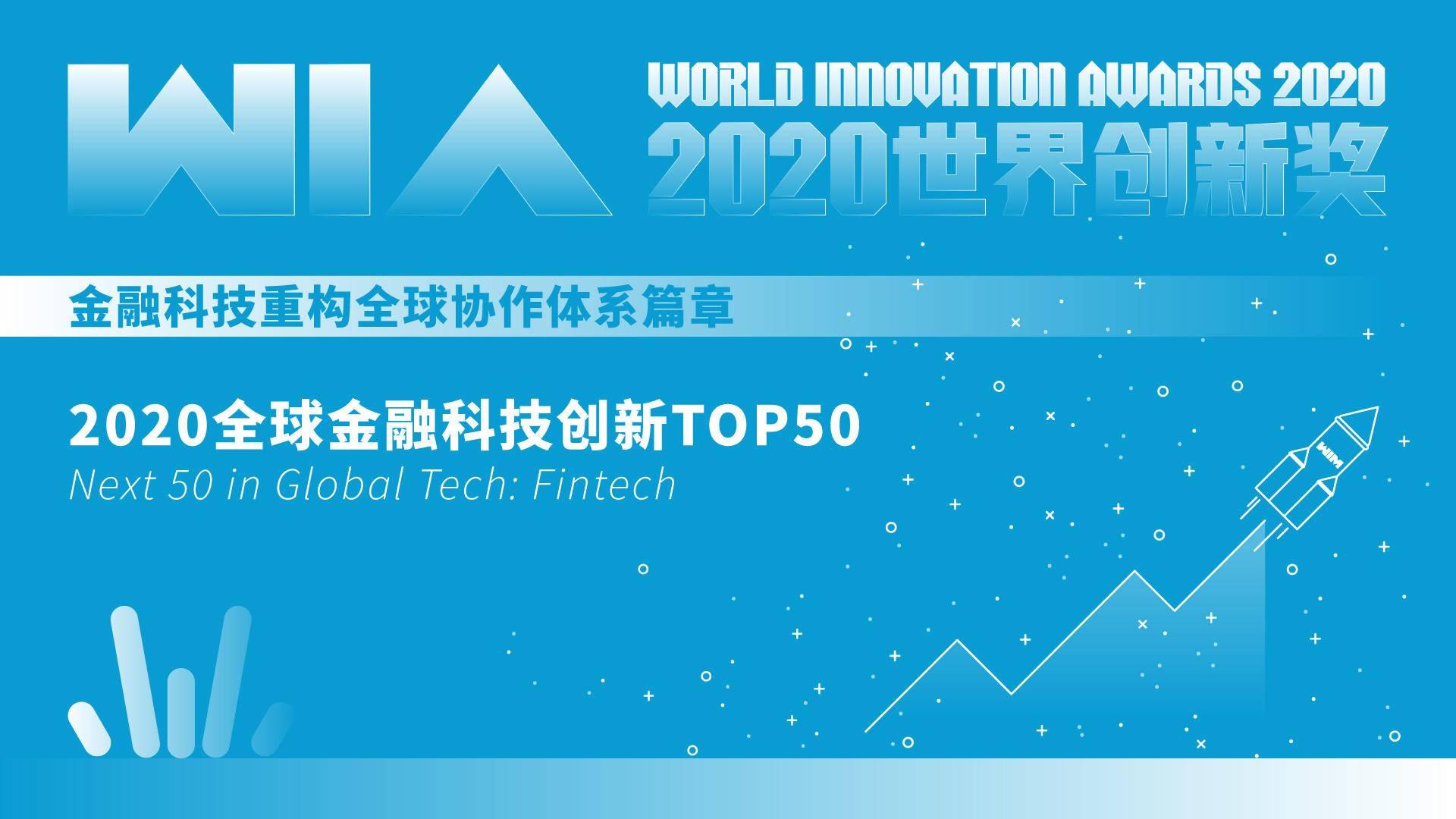 WIA2020丨全球金融科技创新TOP50