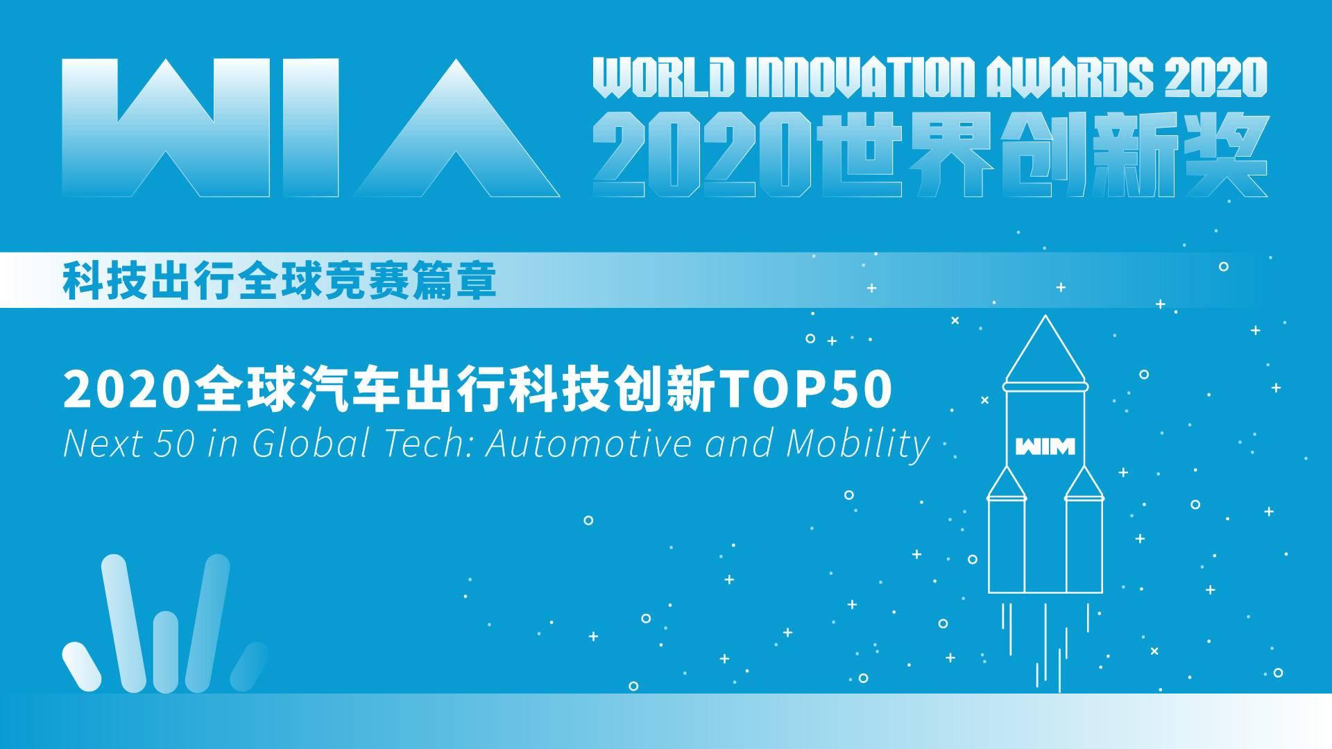 WIA2020丨全球汽车出行科技创新TOP50