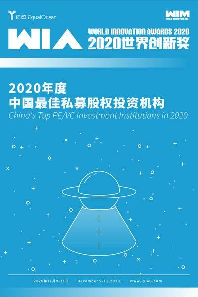 WIA2020 | 2020年度中国最佳私募股权投资机构