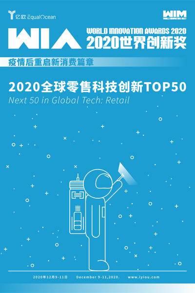 WIA2020 | 全球零售科技创新TOP50
