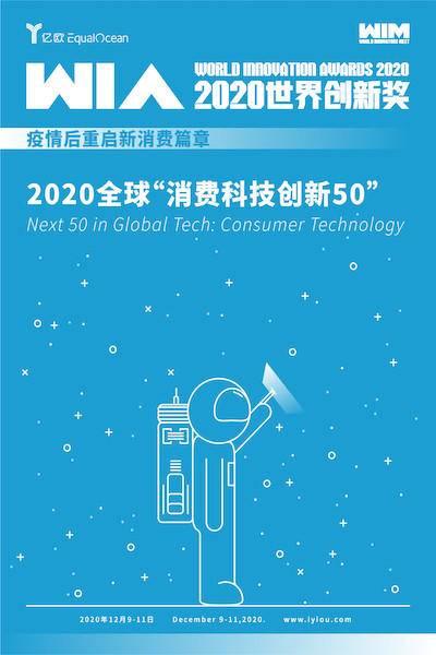 WIA2020 | 全球消费科技创新TOP50