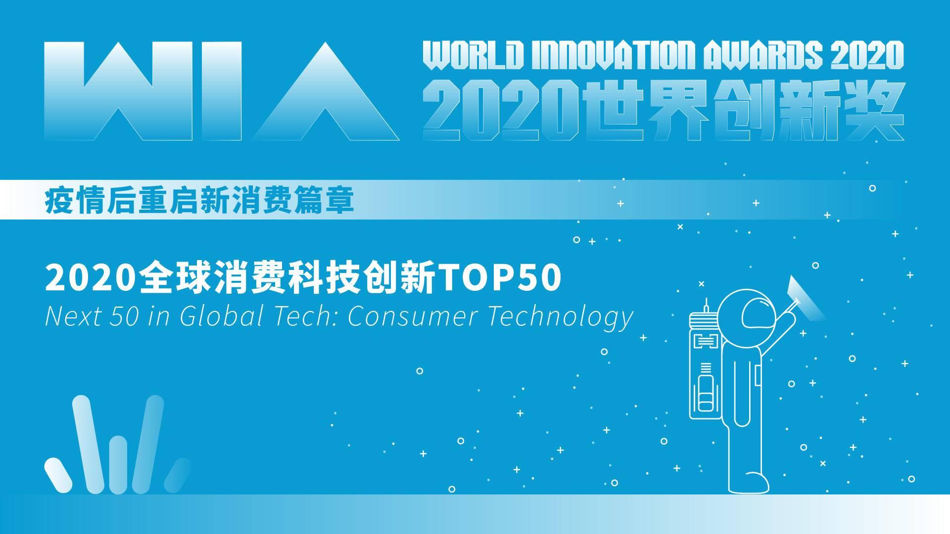 WIA2020 | 全球消費科技創新TOP50