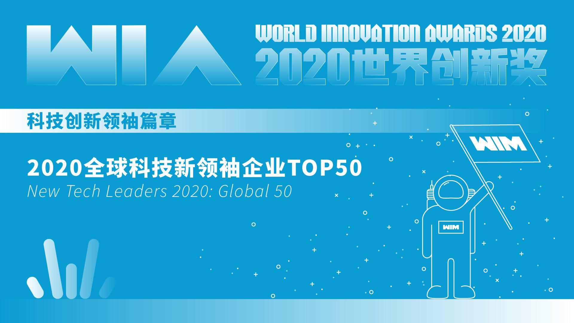 WIA2020 | 2020全球科技新领袖企业TOP50