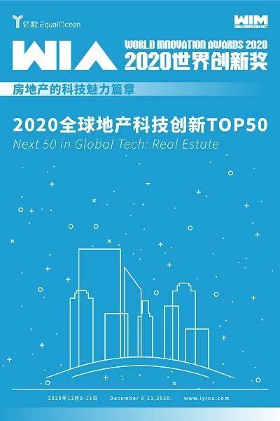 WIA2020 | 全球地产科技创新TOP50