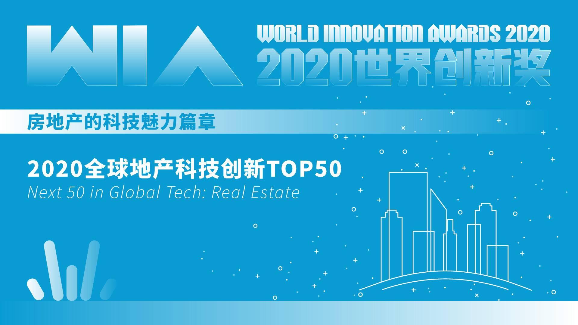 WIA2020 | 全球地產科技創新TOP50
