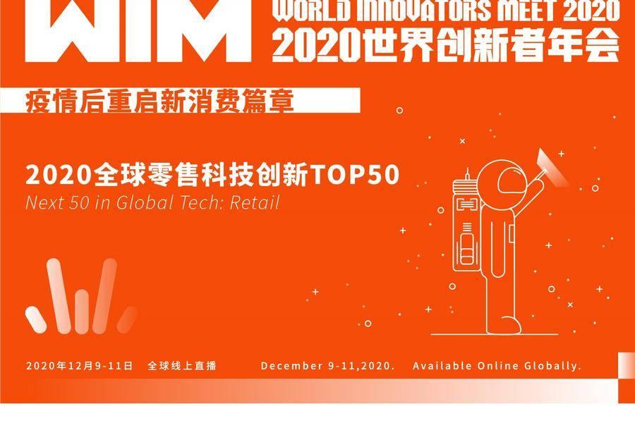 2020全球零售科技创新TOP50