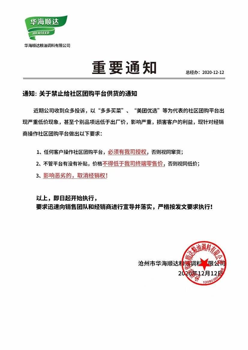华海顺达粮油调料有限公司发布关于不准给社区团购平台供货公司供货告诉.jpg
