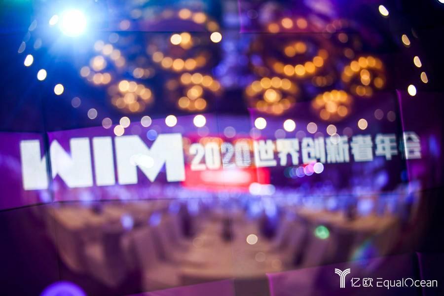 WIM2020成功举办,让科技更平等