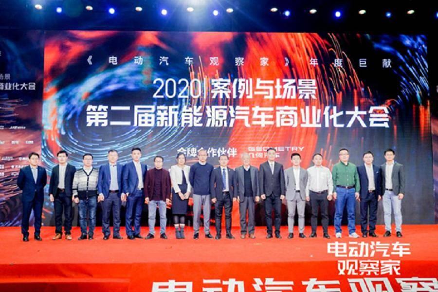 新能源汽車商業化大會