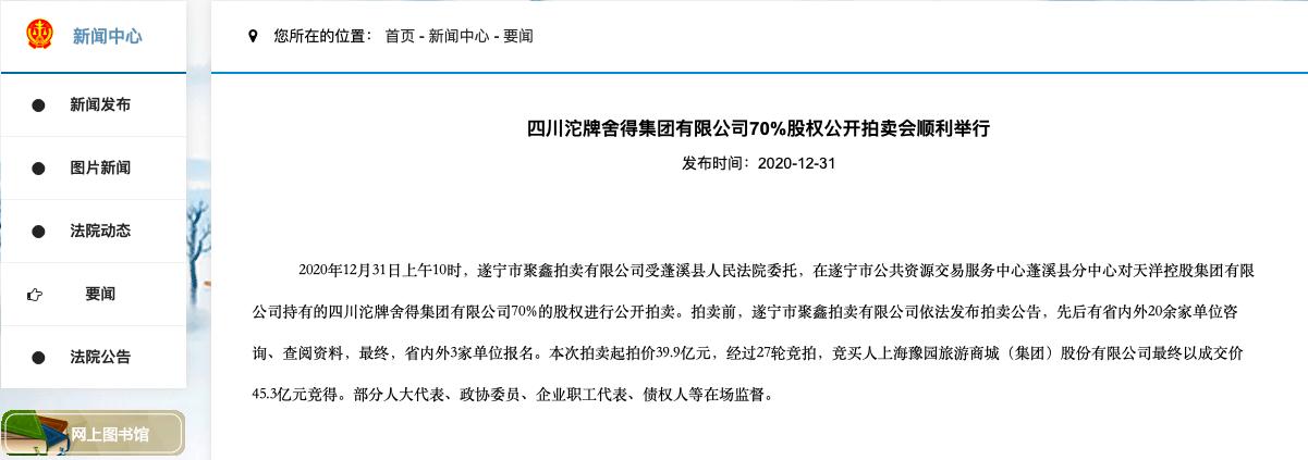 蓬溪县人民法院官网.png