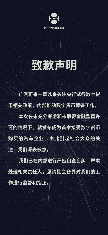 广汽蔚来致歉声明
